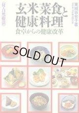 玄米菜食と健康料理  東城百合子著